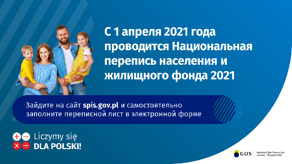 Narodowy Spis Powszechny 2021 w języku rosyjskim